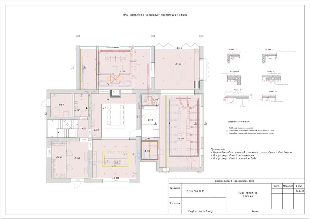 план потолков с наложением вентиляции 1 эт